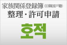家族関係登録簿(旧韓国戸籍)の整理・許可申請