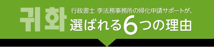 神戸の行政書士 李法務事務所の帰化申請代行はここが違います