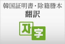 韓国証明書・除籍謄本 翻訳 韓国語→日本語